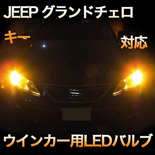 LEDウインカー JEEP グランドチェロキー 対応 4点セット B07D3LJHM2
