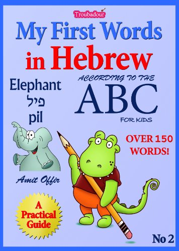 How to Say in Hebrew  (Over 150 First Words in English and Hebrew for Kids) (my first words Book 2)