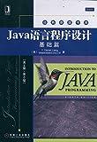 Java语言程序设计:基础篇(英文版•第8版)
