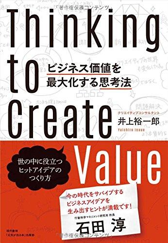 ビジネス価値を最大化する思考法―[世の中に役立つヒットアイデアのつくり方]