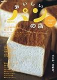 おいしいパンの店 首都圏版 (ぴあMOOK)