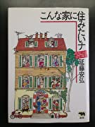 こんな家に住みたいナ―絵本にみる住宅と都市