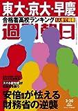 週刊朝日 2018年 3/30 号【表紙:ジャニーズWEST】[雑誌]