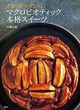 クシ・ガーデンのマクロビオティック本格スイーツ (講談社のお料理BOOK)