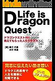 Life is DragonQuest〜ドラゴンクエストⅦに教えてもらった人生の歩き方〜