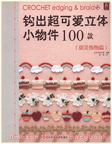 (Crochet Edging and Braid Applique 100 Styles - OUT OF PRINT Japanese Crochet Craft Book (Chinese Edition))