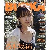 BUBKA 2018年1月号