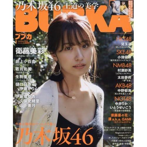 BUBKA 2018年1月号 表紙画像