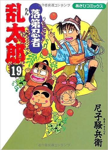 Failure Ninja Rantaro (19) (Asahi Comics) [Comic ...