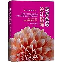 花艺色彩设计指南:基于花朵本身的自然色彩系统配色原则