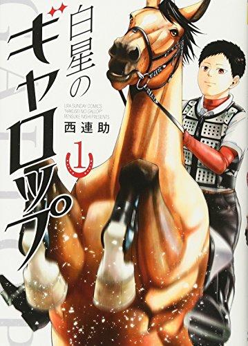 白星のギャロップ 1 (裏少年サンデーコミックス)