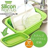 アイメディア たためるシリコン洗い桶スリム グリーン