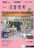 SUUMO注文住宅 東京で建てる 2016年秋冬号