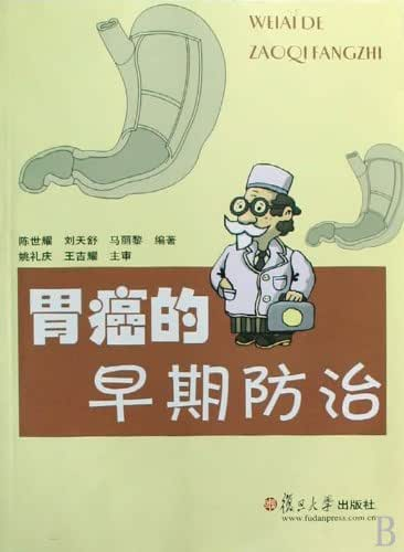 Early Prevention and Treatment of Gastric Cancer (Chinese Edition)