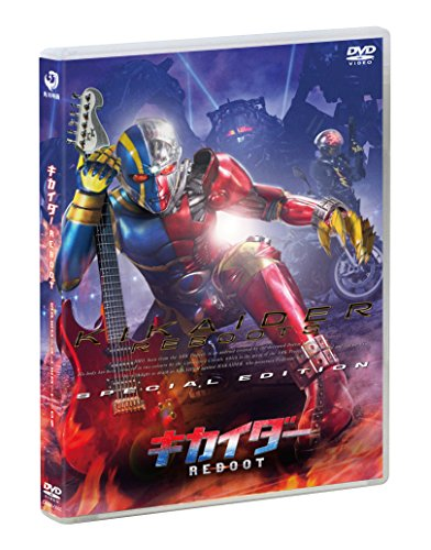Sci-Fi Live Action - Kikaider Reboot DVD Special Edition (2DVDS) [Japan DVD] DABA-4736