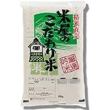 【精米】国内産 複数原料米 ブレンド米 米屋のこだわり米 10kg