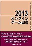 オンラインゲーム白書(2013)
