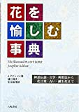img - for Hana o tanoshimu jiten : Shinwa densetsu bungaku riyo  ho   kara hanakotoba uranai tanjo  ka made book / textbook / text book