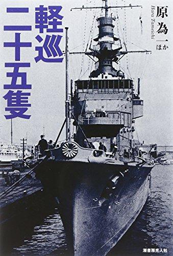 軽巡二十五隻―駆逐艦群の先頭に立った戦隊旗艦の奮戦と全貌