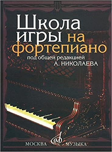 The Russian School Of Piano Playing Pdf