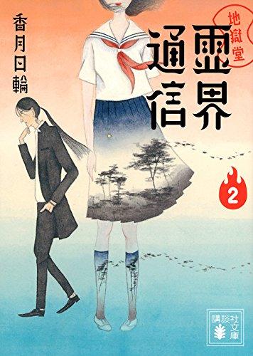 地獄堂霊界通信(2) (講談社文庫)