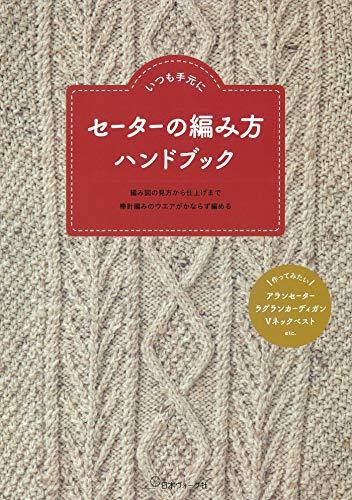 セーターの編み方 ハンドブック