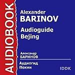 Audioguide - Bejing [Russian Edition] | Alexander Barinov