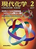 現代化学 2017年 02 月号 [雑誌]