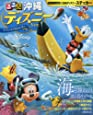 るるぶ沖縄 ディズニーver (JTBのムック)