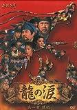 [DVD]龍の涙 第一章 後編 DVD-BOX