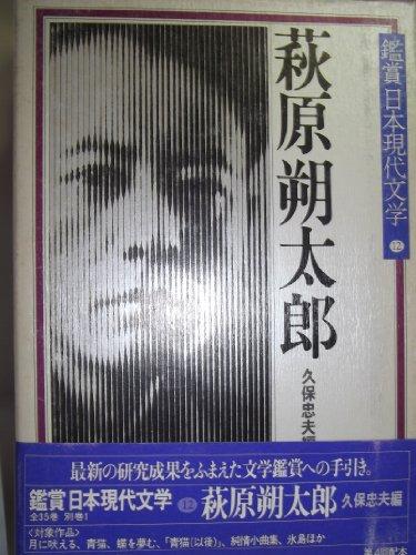 鑑賞日本現代文学 (12) 萩原朔太郎