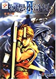 Suikoden II Novel Vol. 3 (Japanese Import)