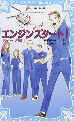 (1) (Paperback blue bird Kodansha) engine start! Doctor Heli story (2009) ISBN: 406285080X [Japanese Import] ()