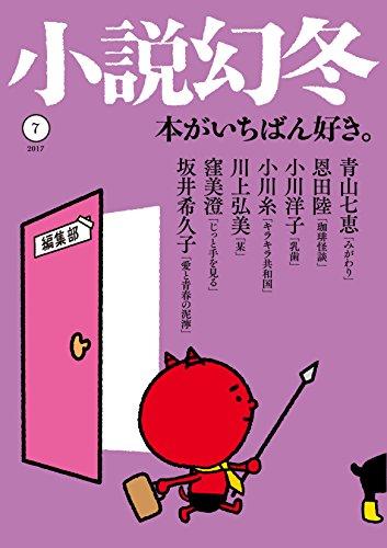 小説幻冬 2017年 07 月号 [雑誌]
