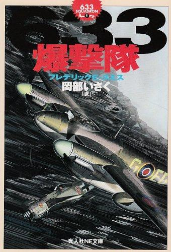 633爆撃隊―633スコードロン〈1〉 (光人社NF文庫)