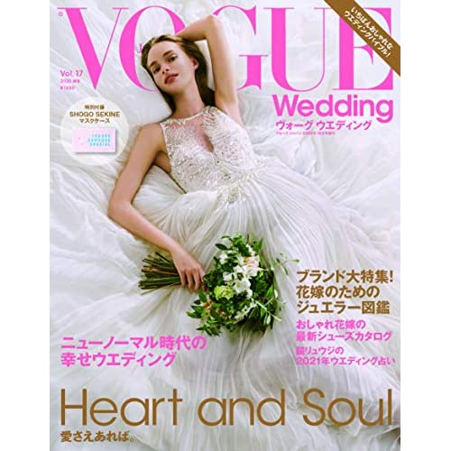 VOGUE Wedding VOL.17 画像