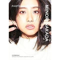 中田みのり 表紙画像