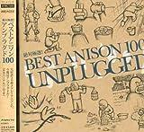 Zettai Gokusen! Best Animesong 100 by Superanimimic.R.O.D (2006-04-19)