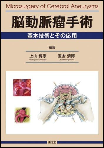 Download Nōdōmyakuryū shujutsu : kihon gijutsu to sono ōyō pdf epub