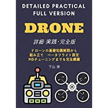DRONE: Complete coverage from basic knowledge explanation assembly BetaFlight setting PID tuning (Japanese Edition)
