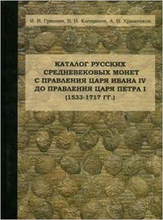Katalog Russkih Srednevekovyh Monet S Pravleniya Tsarya Ivana Iv Do