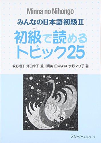 Minna No Nihongo 2 Shokyu T25 (Minna No Nihongo 2 Series) (Paperback)