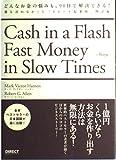 どんなお金の悩みも、90日で解決できる! 物語編―誰も言わなかった「スピード起業術」