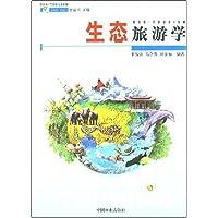 生態旅游學