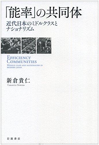 「能率」の共同体――近代日本のミドルクラスとナショナリズム