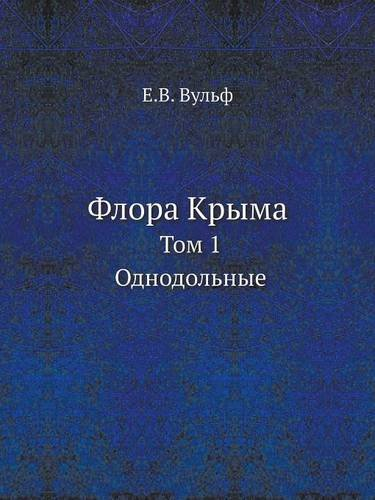 Flora Kryma. Tom 1. Odnodolnye (Russian Edition)