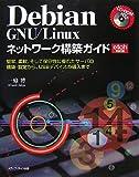 Debian GNU/Linuxネットワーク構築ガイド―堅牢、柔軟、そして保守性に優れたサーバの構築・設定から、USBデバイスの導入まで etch対応版