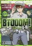 BTOOOM! U-18 1 (BUNCH COMICS)
