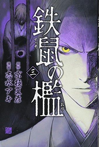 鉄鼠の檻(3) (KCデラックス)