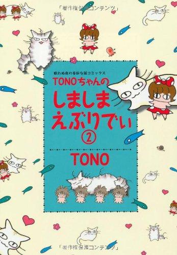 Tonochan No Shimashima Eburidi: 2